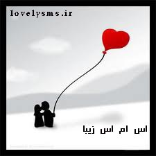 images 23 اس ام اس عاشقانه زیبا