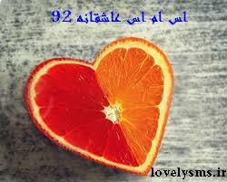 images اس ام اس عاشقانه 92