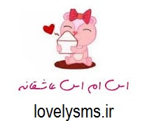 images 1 اس ام اس عاشقانه sms love