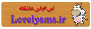 Untitled 16 300x97 اس ام اس عاشقانه sms ashghane jadid toop