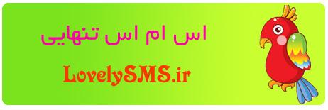 Untitled 18 اس ام اس غمگین و تنهایی شهریور 94