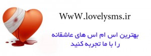 logosms lovelysms 300x112 اس ام اس دلتنگی توپ sms ashghane toop 92