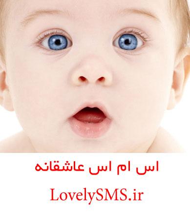 Untitled 19  اس ام اس عاشق خاص
