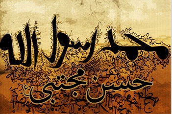 hazrate mohammad emam hasan اس ام اس رحلت پیامبر و امام حسن مجتبی (ع)