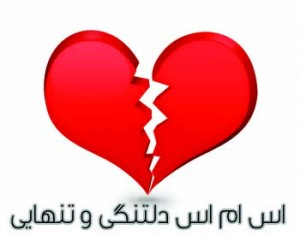 sms deltangi www.iransit.com 9 300x235 اس ام اس دلتنگی جدید