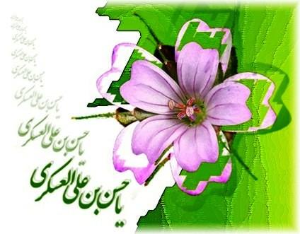 ولادت امام حسن عسکری1 اس ام اس تبریک ولادت امام حسن عسگری (ع)