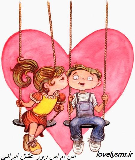0.726114001312216072 parsnaz ir اس ام اس روز عشق ایرانی
