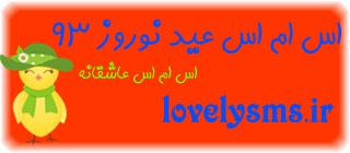 Untitled 3 اس ام اس تبریک عید نوروز 93