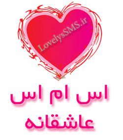 Asheghane SMS اس ام اس عاشقانه بال بال