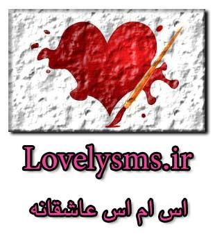 ashganesms1 اس ام اس عاشقانه جدید خرداد