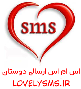 logo9 اس ام اس های ارسالی دوستان (سری اول)