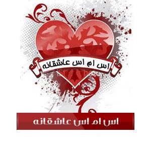 logo9 اس ام اس عاشقانه زیبا و کوتاه بهمن 94
