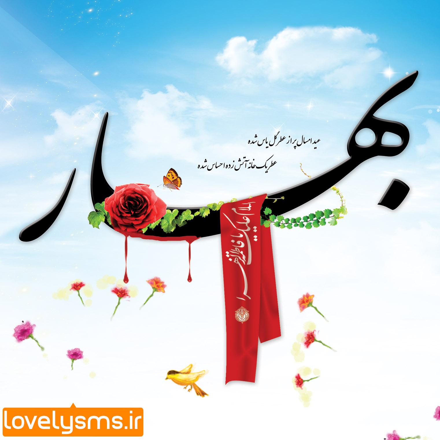 eyd large اس ام اس تبریک عید نوروز و ایام فاطمیه