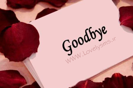 7 اس ام اس عاشقانه غمگین خداحافظی