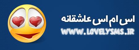 Sms logo 3 سری هشتاد و دوم اس ام اس عاشقانه مرداد