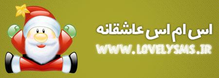 Sms logo 4 اس ام اس عاشقانه سری چهلم بهمن ماه 95