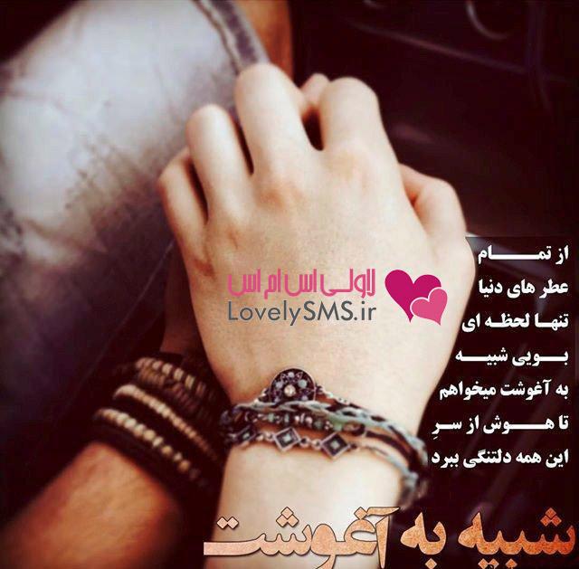 love Rouzegar.com 4 گالری عکس عاشقانه جدید بهمن 94