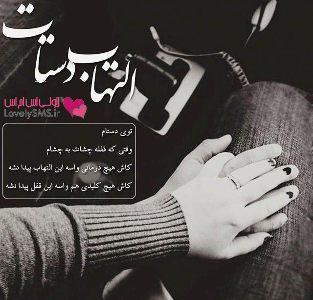 love Rouzegar گالری عکس عاشقانه جدید بهمن 94