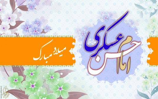 sms veladate emam asgari اس ام اس تبریک ولادت امام حسن عسکری