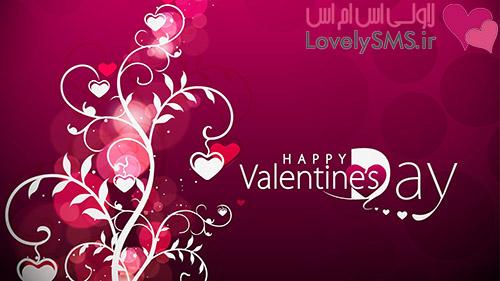 Happy Valentines Day Wallpaper اس ام اس عاشقانه تبریک ولنتاین 94