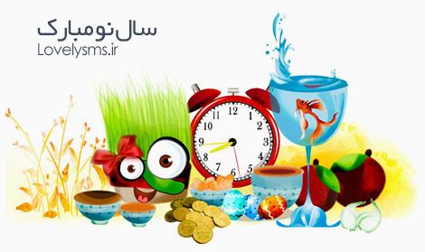 1 اس ام اس تبریک عید نوروز 95