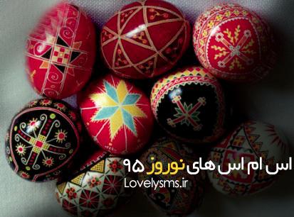 3 اس ام اس تبریک عید نوروز 95 (3)