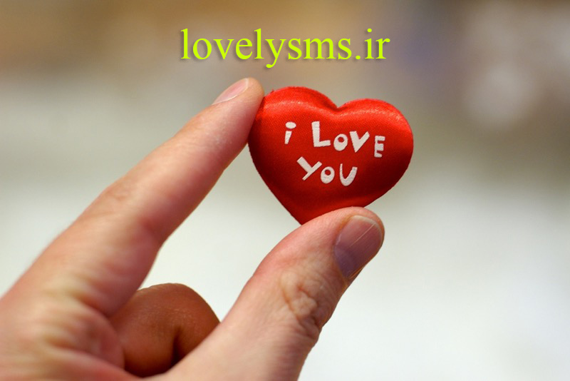 love 1 اس ام اس عاشقانه و احساسی جدید