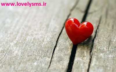 love 10 اس ام اس عاشقانه سری 6 نوروز