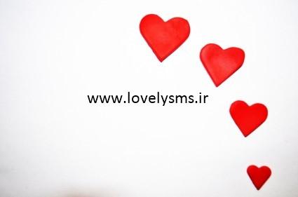 love 12 اس ام اس عاشقانه love جدید
