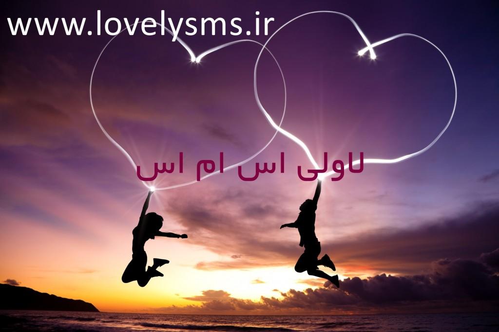 love 13 1024x683 اس ام اس عاشقانه سری هفتم نوروز