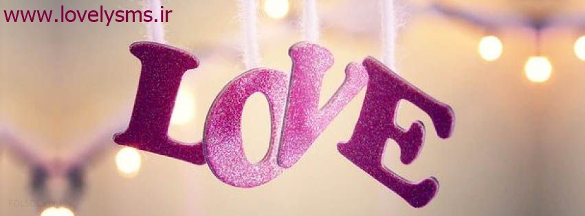 love 17 اس ام اس عاشقانه مخصوص 13 به در 95