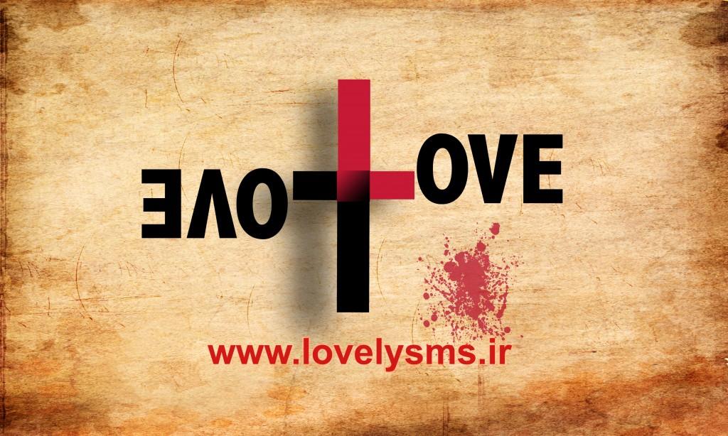 love 8 1024x614 اس ام اس عاشقانه نوروز سری 4