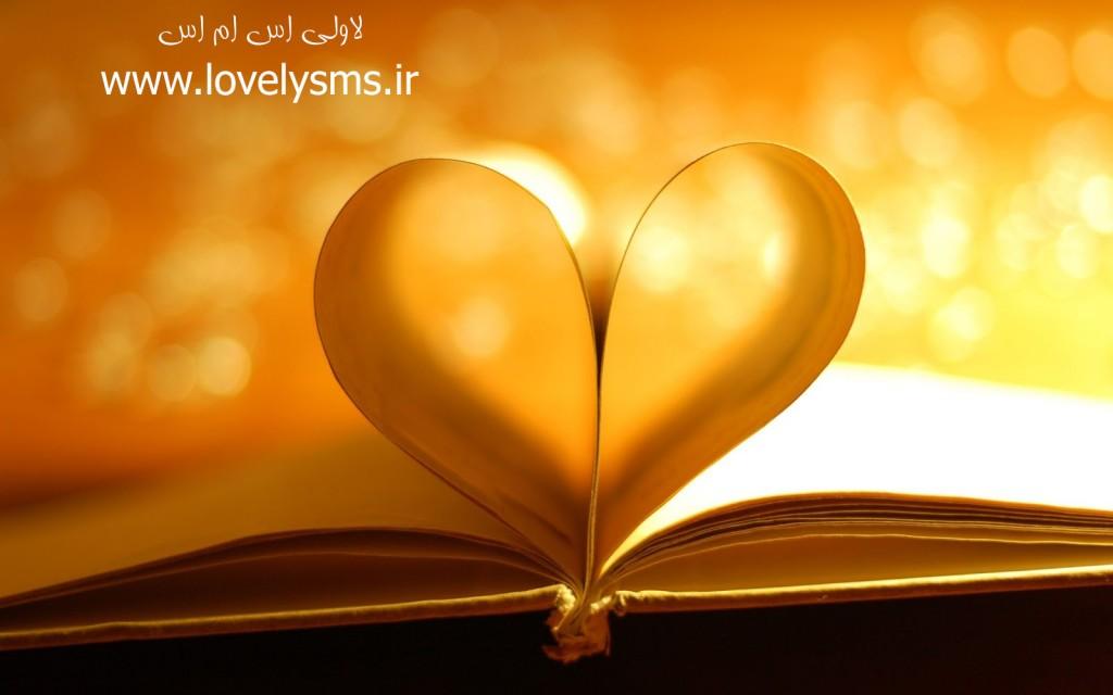 love jadid 1024x640 اس ام اس عاشقانه سری سی و نهم بهمن ماه 95