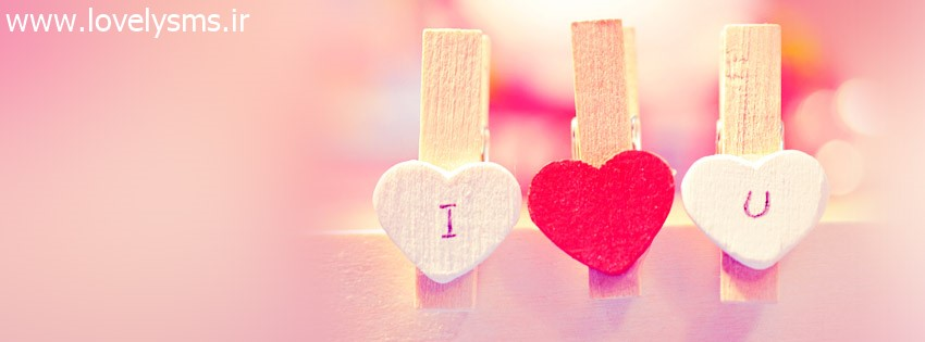 love2 3 اس ام اس عاشقانه سری دهم