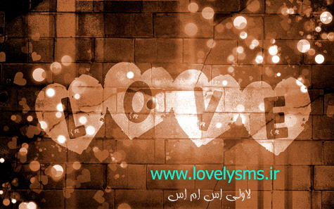 love2 4 اس ام اس عاشقانه سری جدید فروردین