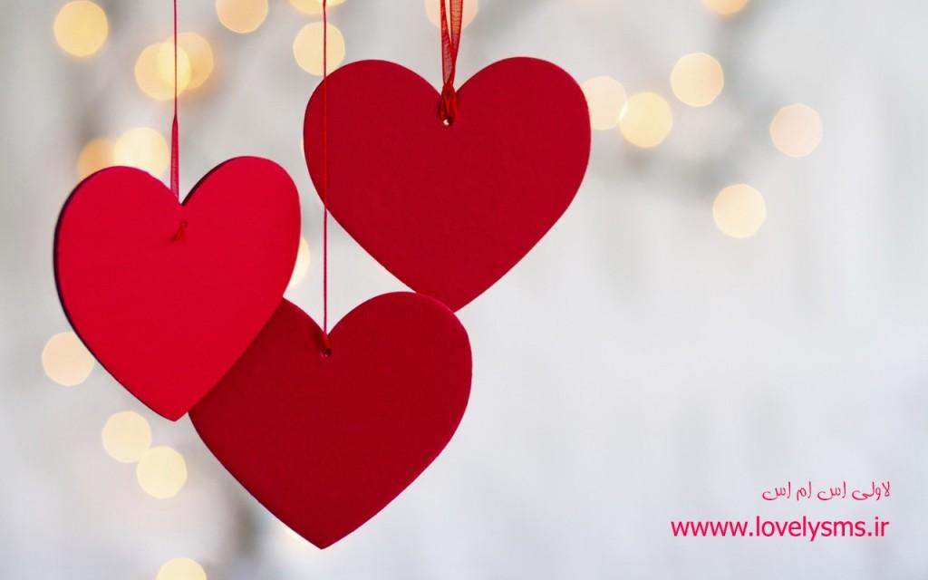 love 1 1024x640 اس ام اس عاشقانه سری 15