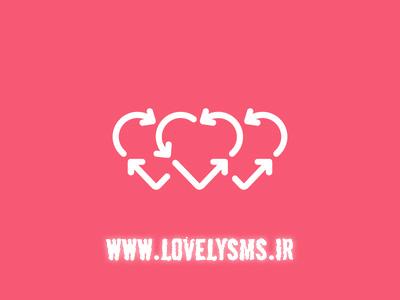love 15 سری سوم اس ام اس عاشقانه دی ماه