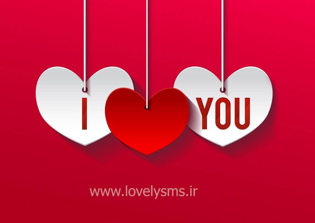 love 19 1024x726 اس ام اس عاشقانه سری 35