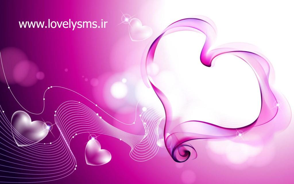 love 20 1024x640 اس ام اس عاشقانه سری 37