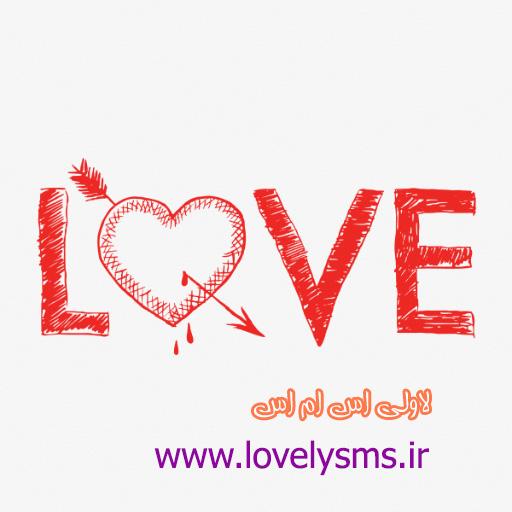 love 3 اس ام اس عاشقانه 15 فروردین 95