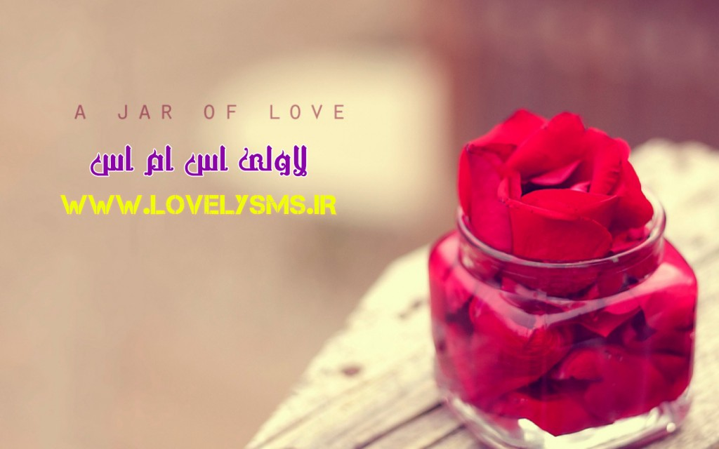love 6 1024x640 اس ام اس عاشقانه سری 19