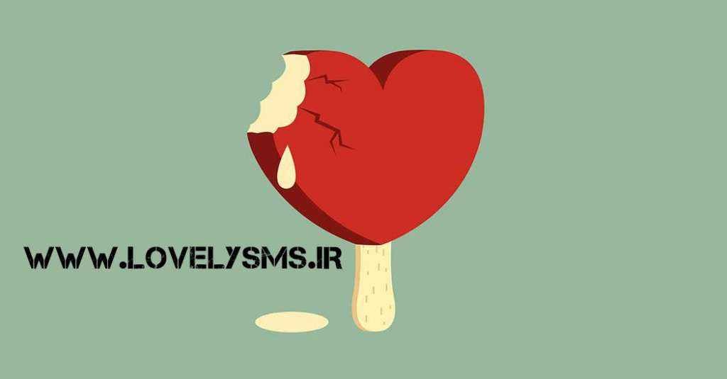 love 8 1024x535 اس ام اس عاشقانه سری 21