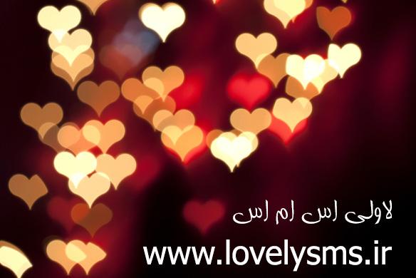 love اس ام اس عاشقانه سری چهاردهم