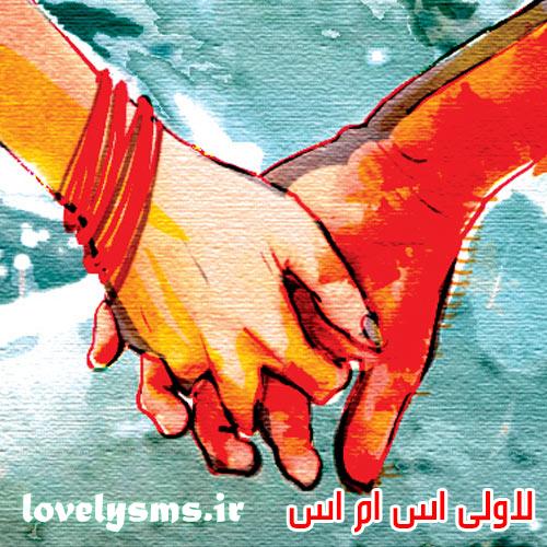 love2 1 اس ام اس عاشقانه سری 17