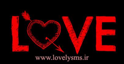 love2 16 اس ام اس love در اردیبهشت 95