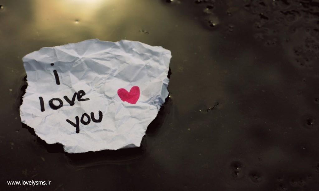 love2 20 1024x614 اس ام اس عاشقانه سری بیست و یکم بهمن ماه 95