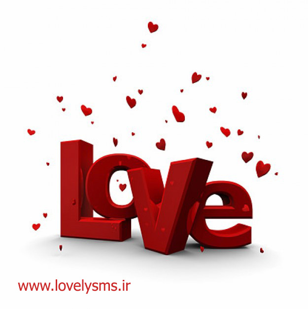 love2 21 اس ام اس عاشقانه رقص تنهایی