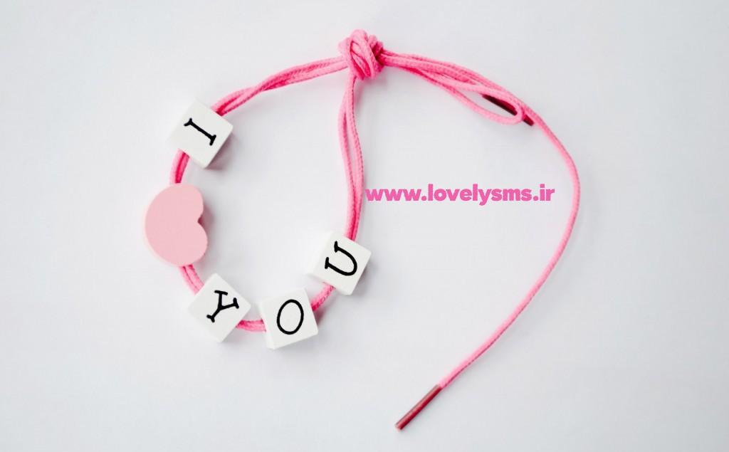 love3 1 1024x635 اس ام اس عاشقانه سری 31