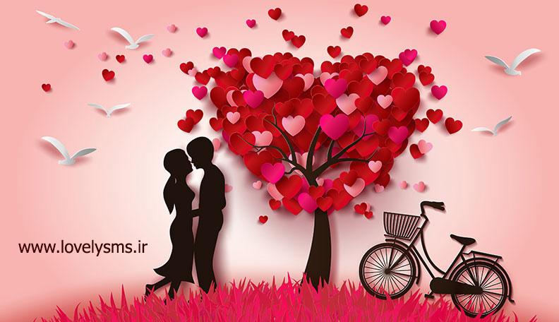 love 2 اس ام اس عاشقانه سری 43