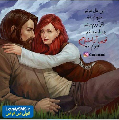 500x505 1485712382500421 اس ام اس عاشقانه سری بیست و پنجم بهمن ماه 95